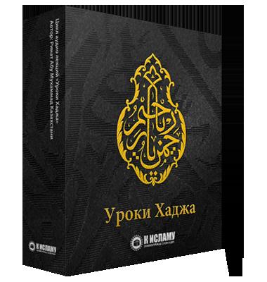 Цикл аудио лекций «Уроки Хаджа»